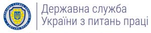 Даржавна служба України з питань праці