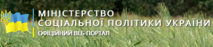 Офіційний веб-портал Міністерства соціальної політики України