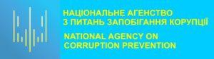 Національне агентсво з питань запобігання корупції