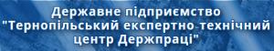 """Державне підприємство """"Тернопільський експертно-технічний центр Держпраці"""""""