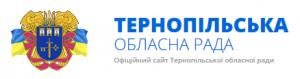 Офіційний сайт Тернопільської обласної ради