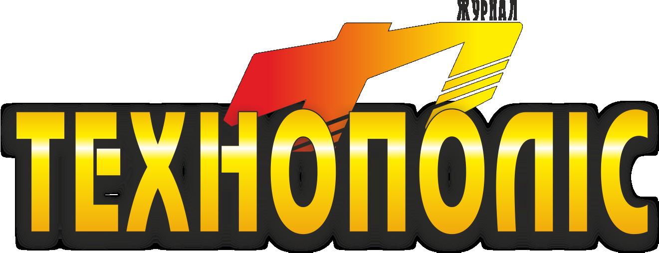 """Всеукраїнський науково-технічний журнал """"Технополіс"""""""