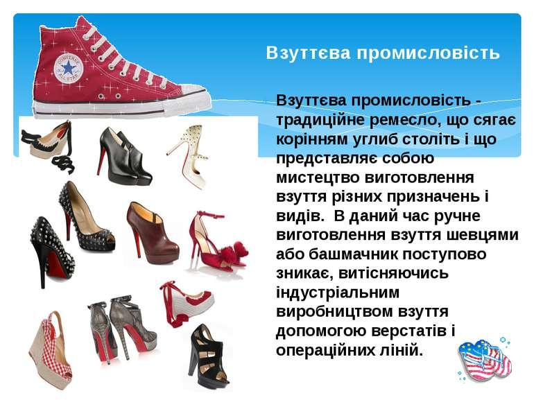 На сучасних високомеханізованих взуттєвих фабриках ряд виробничих процесів ( розкрій 6d341f55035ec