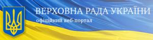 Офіційний веб-портал Верховної Ради України