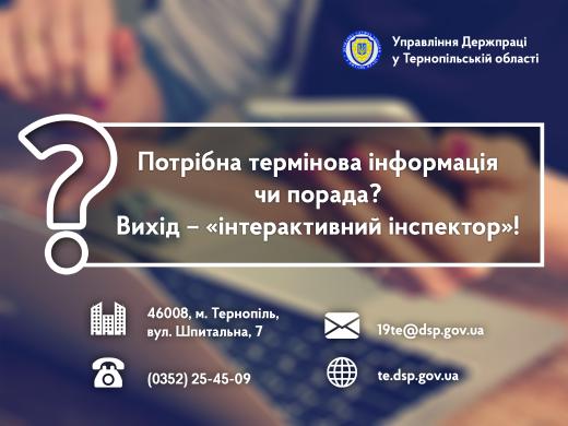 Потрібна термінова інформація чи порада? Вихід – «інтерактивний інспектор»!
